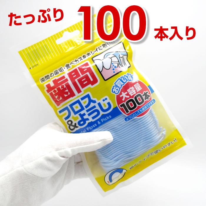 「糸ようじ」「デンタルフロス」をご使用の方におすすめ。歯間フロス&ようじ、たっぷり大容量の100本入り。毎日の歯のお掃除に、口臭予防に。