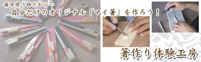 箸作り体験工房