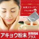 "Aqueous perforated should AKAN glioma wakan collagen transparency and Cascades-morning in good condition! earn Rakuten ranking No.1 ""wakan コラーゲンアキョウ ( perforated, AKAN glue, let's ) ' powder! up initial purchase only one family one piece, Bill pulled non"