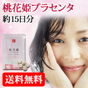 Placenta aqueous perforated should AKAN collagen supplement ★ menopause tend start. ★ Oriental コラーゲンアキョウ ( AKAN glioma perforated Let's ) Peach Flower Princess placenta and about 15 min ★ UV-Casa attaches-in chronic fatigue ♪ placenta aqueous supplement