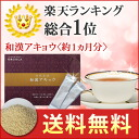 """AKAN collagen powder in aqueous ♪ perforated """"Oriental collagenakiou"""" powder and aqueous should AKAN collagen powder! wakan collagen 30 capsule (approximately one month minutes) up 1 times 3 ★ 1 family aqueous perforated should"""