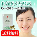 Enzymes and natural collagen aqueous ( perforated let's, AKAN glue ) ★ pollen anti-this year's enzymes! Wakan-meguri enzyme 15 day ★ makeup feel marginal, not refreshed every morning, diet and exercise to lack! Enzymatic aqueous wakan collagen supplement