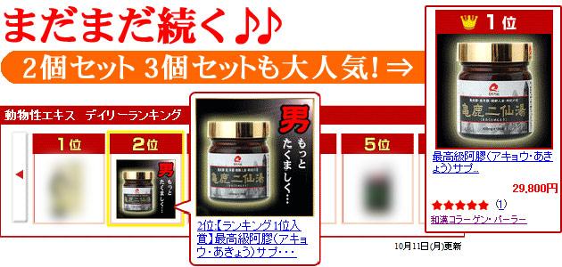 亀鹿二仙湯 ranking 2
