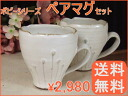 Most suitable for a gift from the mug cup wedding present pair set (include the postage, and include the postage) Masuko ware pottery of the poppy; is a container of the Japanese dishes ならでの Japanese style (container). (mug) of the ceramics is excellent