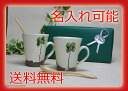 It is Japanese dishes, a Japanese-style container to a gift from the spoon set Masuko ware pottery of the clover mug + tree which is good to a Masuko ware wedding present pair. Mug Cup of the ceramics (mug) is excellent case possibility. (entering name,