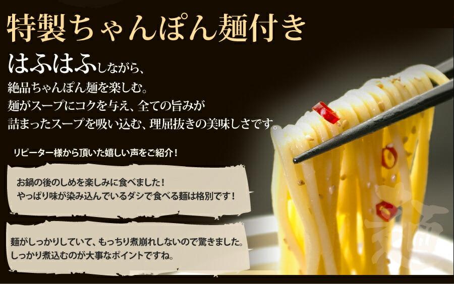 特製ちゃんぽん麺付き!