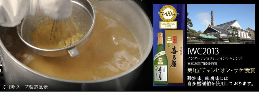 喜多屋酒造の酒粕使用