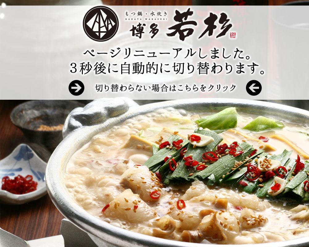 もつ鍋・水炊き博多若杉
