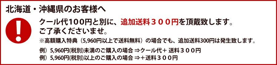 北海道、沖縄は送料別途300円をお願いします。