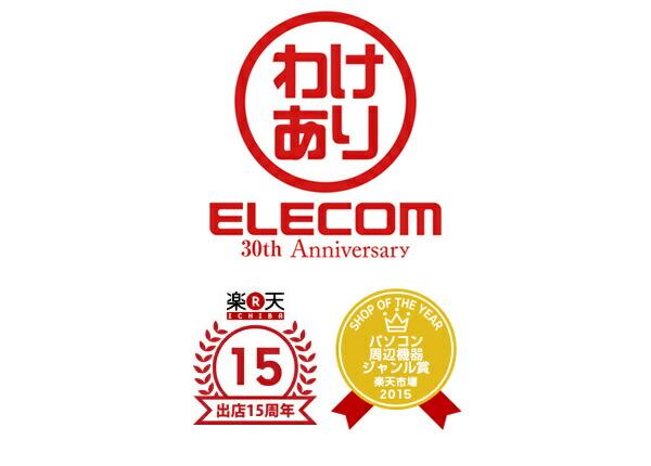 ELECOM エレコムわけありショップ