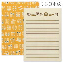 Kinda retro Komon letter use the stationery 12 pieces (6 × 2 species) + 6 envelopes