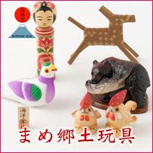日本市まめ郷土玩具