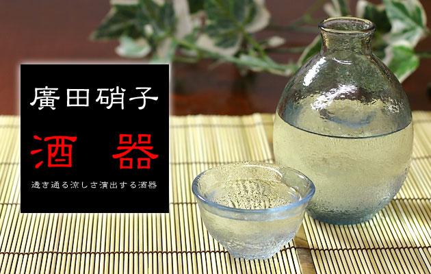廣田硝子酒器