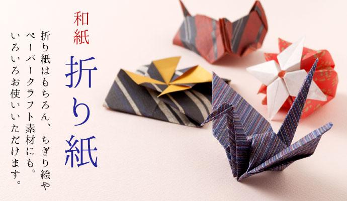 ハート 折り紙:折り紙 和-item.rakuten.co.jp