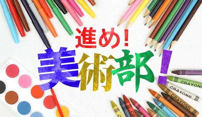 進め!美術部!