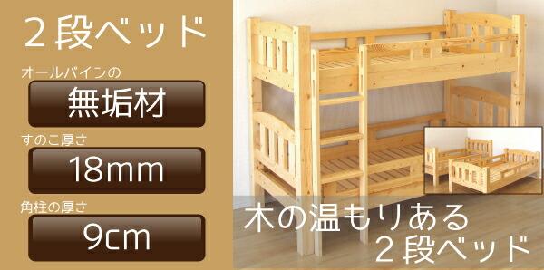 2段ベッド 二段ベッド 子供用 キッズ用 木製 階段付き すのこベッド カントリー調 ナチュラルテイスト