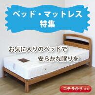 ベッド ベット シングル セミダブル ダブル ワイドダブル マット マットレス ボンネルコイル ポケットコイル ラテックス