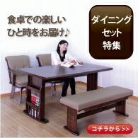 ダイニングテーブルセット ダイニングセット ダイニングテーブル ダイニングチェア ベンチ 食卓