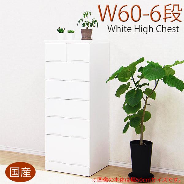 ハイチェスト ホワイト 幅60cm