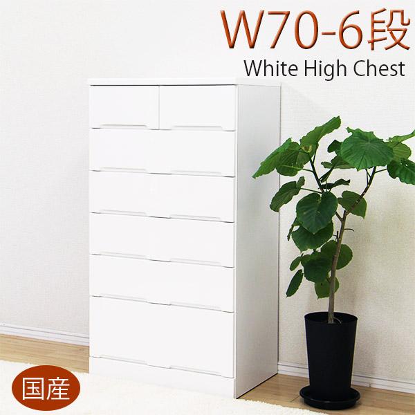 ハイチェスト ホワイト 幅70cm