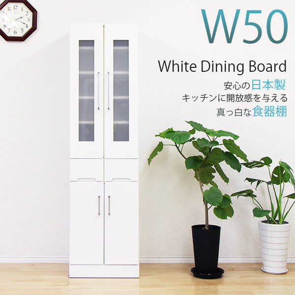 食器棚 スリム 幅50cm 50幅 完成品 ダイニングボード
