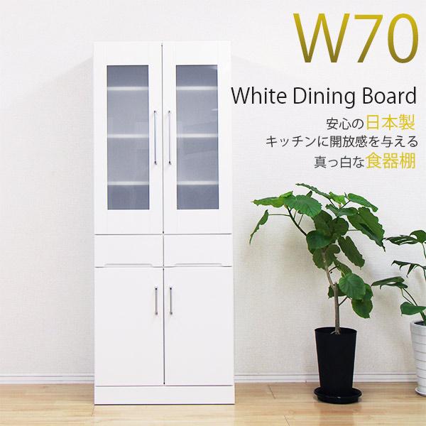 食器棚 幅70cm