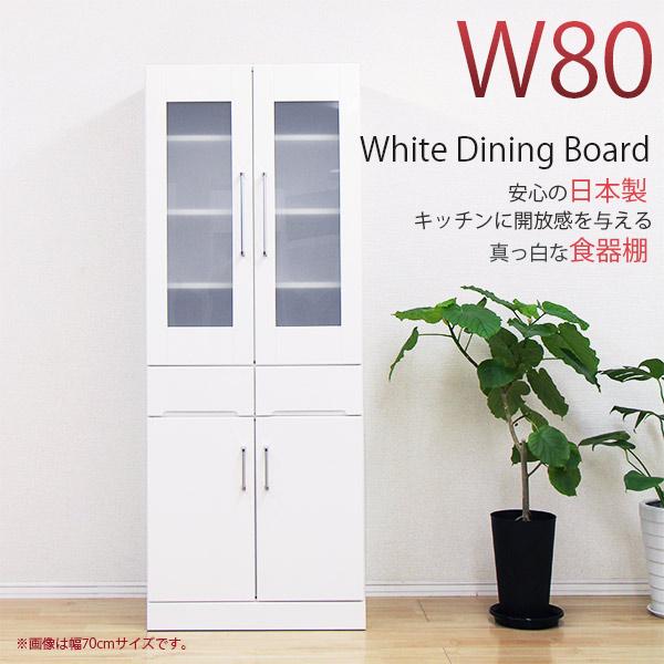 食器棚 幅80cm