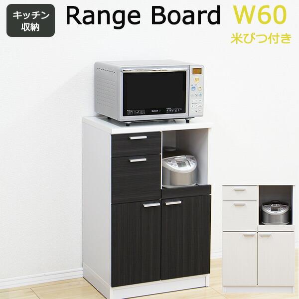 レンジボード レンジ台 キッチン収納 スライドテーブル 家電収納