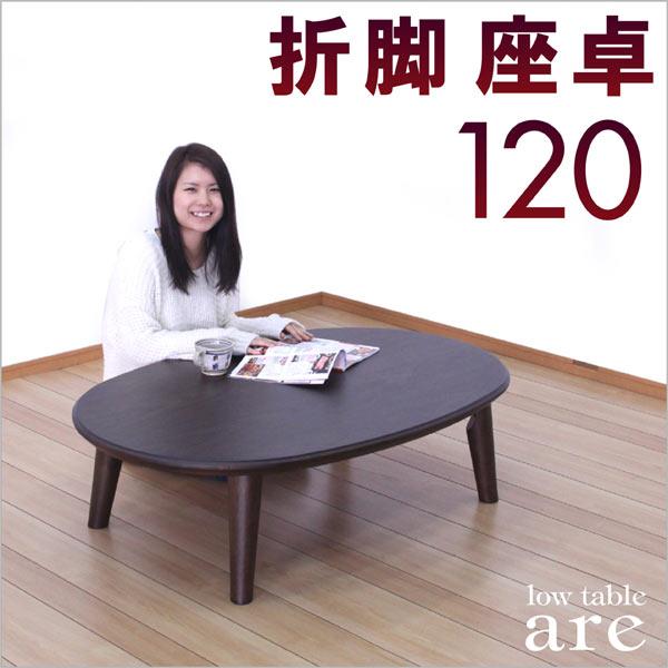 座卓テーブル幅120cm和風ローテーブルテーブルオーク材ダークブラウン送料無料