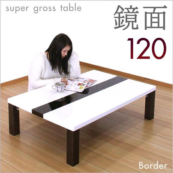 座卓テーブル幅120cm和風ローテーブルテーブルオーク材ホワイト送料無料