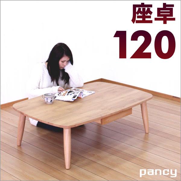 座卓テーブル幅120cm和風ローテーブルテーブルナチュラル送料無料