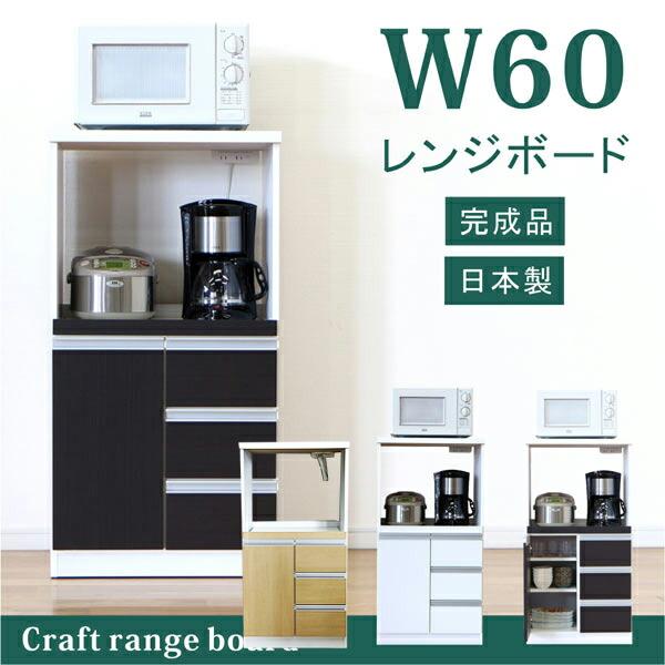 レンジボード レンジ台 キッチン収納 スライドテーブル 引出し 木製 幅60cm