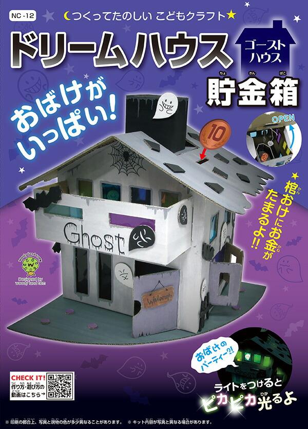 貯金箱ゴーストハウス