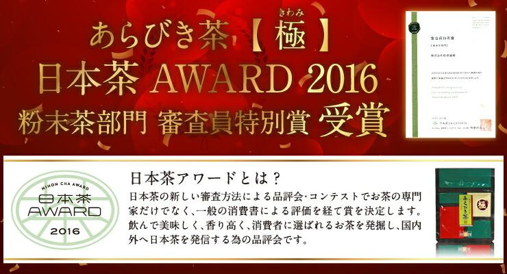 あらびき茶【極】日本茶AWARD2016 粉末茶部門 審査員特別賞受賞