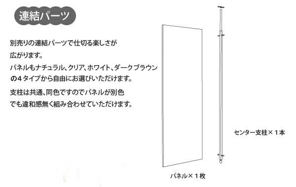 つっぱり式パーテーションボード 幅90cm 連結用と組み合わせることが可能です。