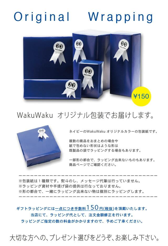 WakuWakuのラッピングサービス