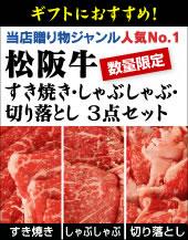 松阪牛 すき焼き・しゃぶしゃぶ・切り落とし3点セット