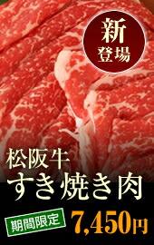 松阪牛 すき焼き肉 5190円