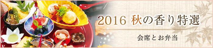 2016 秋の会席とお弁当