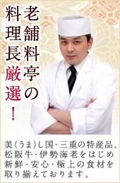 老舗料亭の料理長厳選!