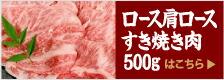 ロース肩ロースすき500g