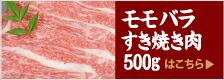 モモバラすき500g