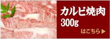 カルビ焼肉300g