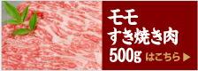 モモすき500g