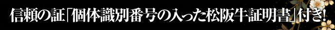 信頼の証「個体識別番号の入った松阪牛証明書」付!