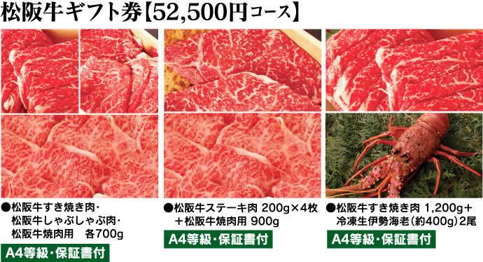 松阪牛ギフト券52500円コース