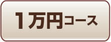 目録1万円
