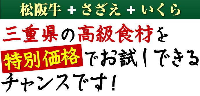 松阪牛 さざえ いくら 特別価格