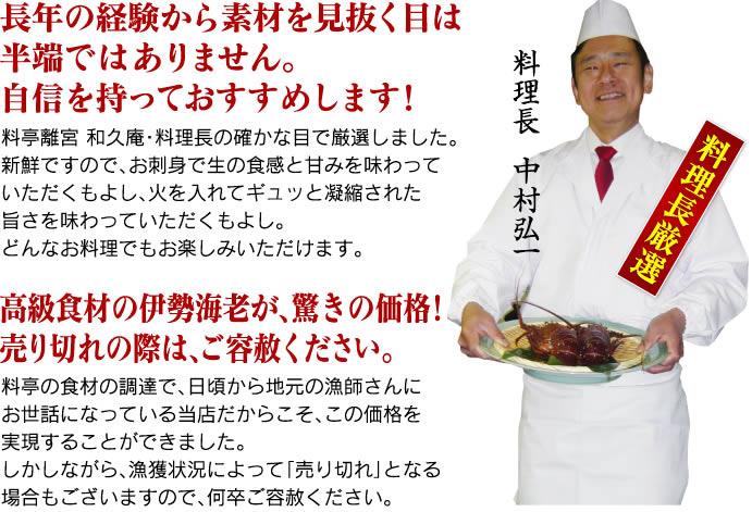 料理長厳選!新鮮 活伊勢海老が高級食材がお値打ちに!