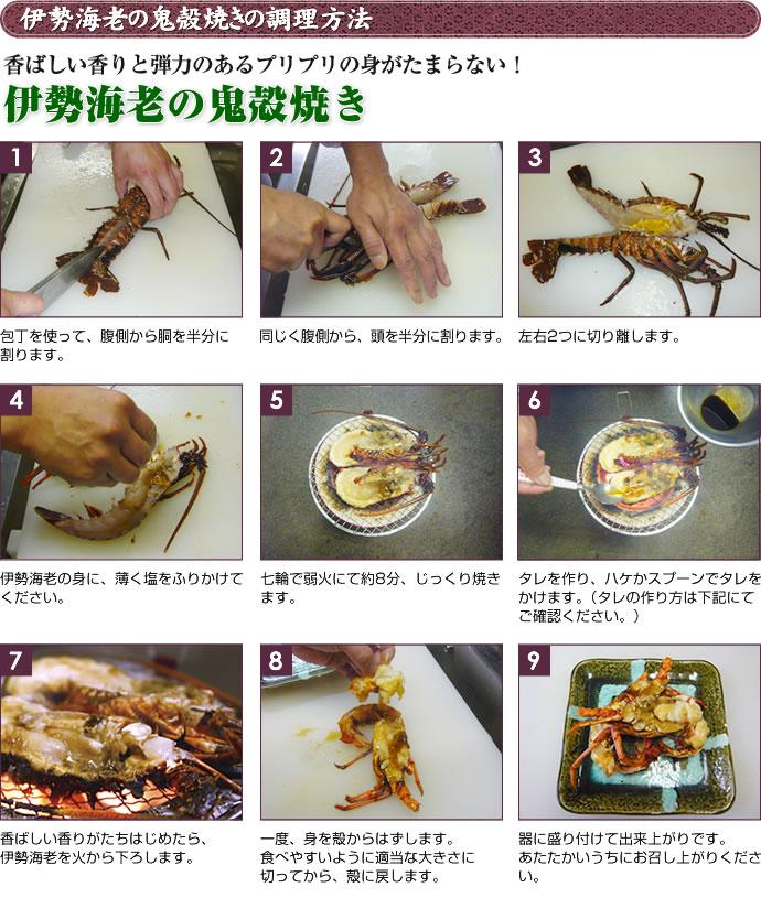 伊勢海老の鬼殻焼きの調理方法